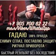 A fortune teller in Moscow. Divination. Love spells. Return of loved ones
