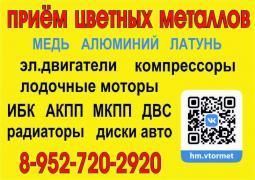 Buy scrap of non-ferrous metals in Khanty-Mansiysk