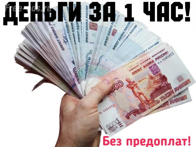 частный займ без предоплат реальная помощь отзывы