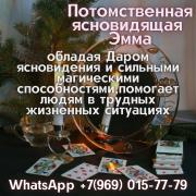 Clairvoyant help Tyumen