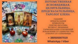 Clairvoyant help Tyumen. Fortune telling online. Removal of spoilage Tyumen