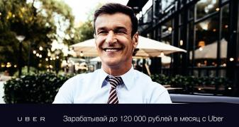 Do you want to earn up to 120 000 rubles per month