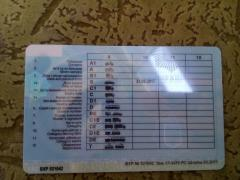 driver's license ID card driving school Kiev