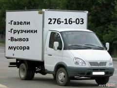 Газели, грузчики,организация переездов,вывоз мусора