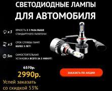Legal led bulb for car