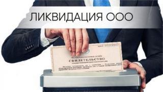 Ликвидация фирм/ банкротство работаем без предоплаты