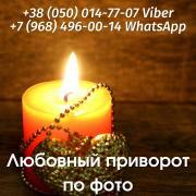 Любовный приворот Новосибирск. Снятие порчи Новосибирск. Помощь