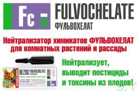 Нейтрализатор Химикатов Фульвохелат, выводит пестициды и токсины