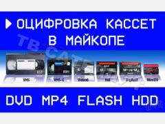 Оцифровка (перезапись) видеокассет VHS