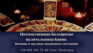Online fortune teller consultation. Real help