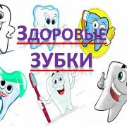 "Online shop ""Healthy teeth"""