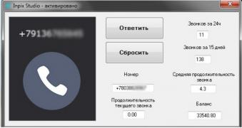 Plug-in toll number(any operator of the Russian Federation)