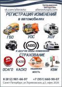 Регистрация изменений в конструкции автомобиля. ГБО. ХОУ. УОС. У