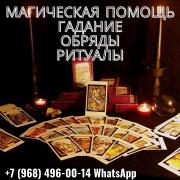 Removal of spoilage. Divination. Love spells. Return a loved one