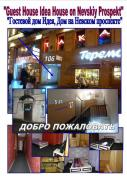 Rent daily rate for rooms in the city centre, on Nevsky Pro