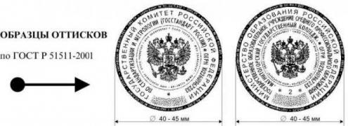 Seals and stamps with delivery all over Tatarstan, Chelny Embankments
