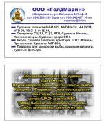 Скобы такелажные СА ОСТ5.2312-79, судовая арматура, судовое сна