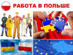 Teams of welders, electricians. Jobs in Poland for free
