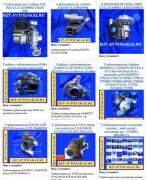 Турбины турбокомпрессоры для китайских грузовиков и двигателей