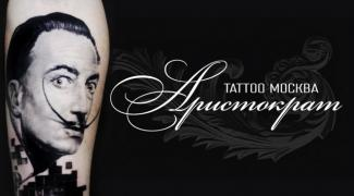 Vacancy Tattoo Artist. Moscow