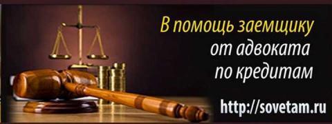 Юристы по кредитам, долгам. ДИСТАНЦИОННО бесплатная консультация